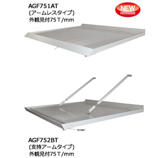「アルミ型材庇」新製品をご紹介! 新製品