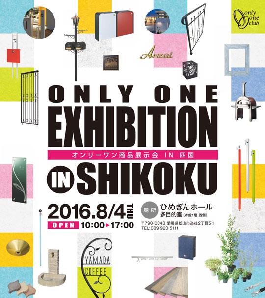 オンリーワン商品展示会を四国にて開催! 展示会