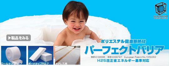 赤ちゃんが包まっても安心な断熱材『パーフェクトバリア』