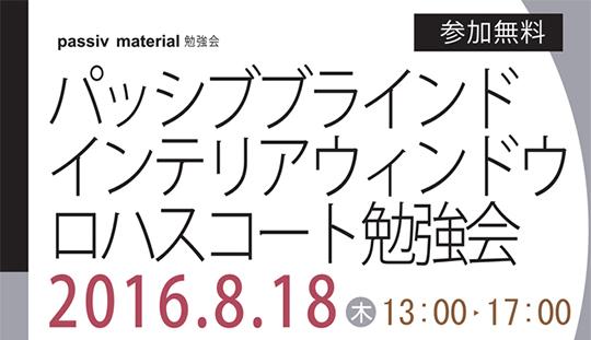 パッシブウィンドウ・インテリアウィンドウ勉強会開催!! イベント