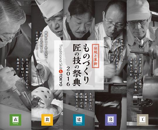 日本を代表する匠たちが東京国際フォーラムに集う。