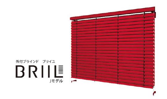 外付ブラインドで太陽の輻射熱を大幅カット!エントリーモデル「ブリイユ Jモデル」が新発売  新製品