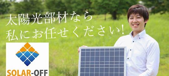 ベストワンの太陽光部材専門サイトがOPEN! HPリニューアル
