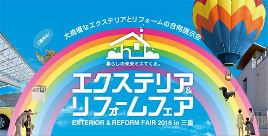 「エクステリア&リフォームフェア2016」に出展いたします 展示会