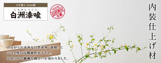 シラス壁商品説明会/施工実演会への参加受付中!【関西(大阪)】
