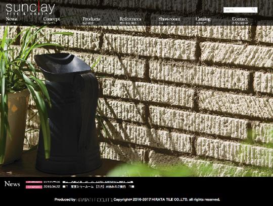 住宅用外壁タイル「サンクレイ」WEBサイトリニューアルオープン! HPリニューアル