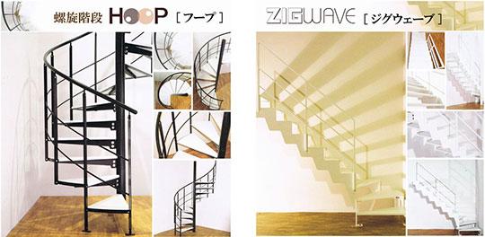 稲沢鐵工ならおうちにぴったりの階段が見つかります♪