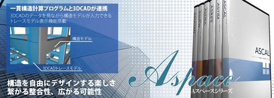 """開催日が近づいて参りました!「Aspaceシリーズ""""ASCAL""""」大臣認定プログラム取得記念セミナー イベント"""