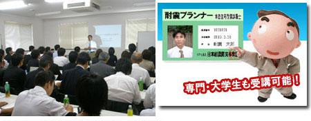 耐震診断の実務を学べる「耐震プランナー講習会」開催のお知らせ