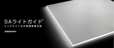 エッジライト方式高輝度導光板「SAライトガイド」のご紹介です。