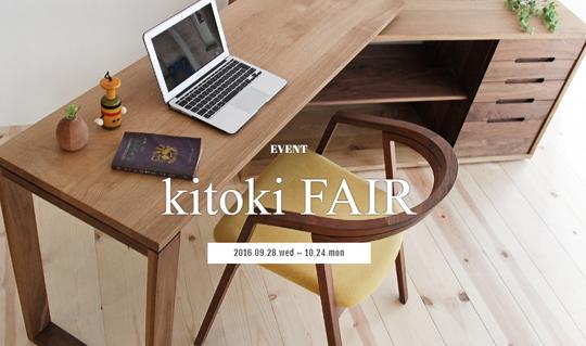 【イベント情報】木の温もり感じる、「kitoki」エコデザインファニチャーフェア開催!
