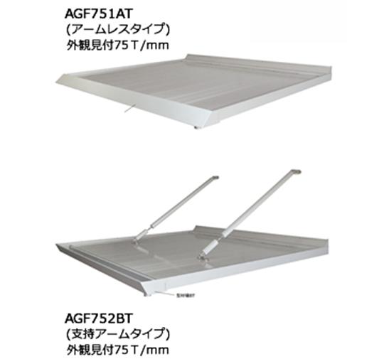 アート技研工業の「アルミ型材庇」をご紹介!