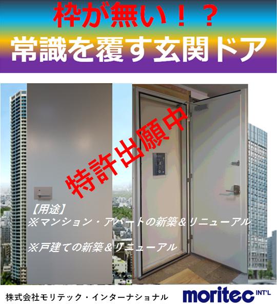 『未来守くん Ver5.』 アウトセット玄関ドア 新製品