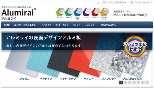 表面デザインアルミ板の販売サイト「Alumirai®」