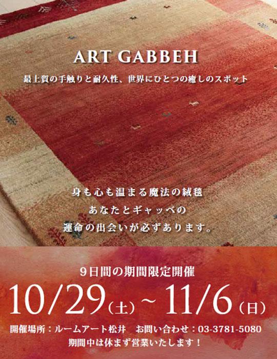 9日間限定『大アートギャッベ展』開催いたします!