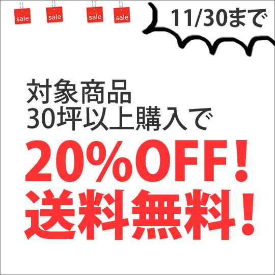 お得なセール【秋のチーク祭り】開催中!11/30まで イベント