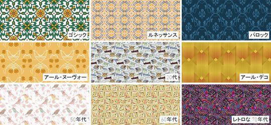 世界各国のデザイナーがアップするパターンデザインをご覧いただけます!