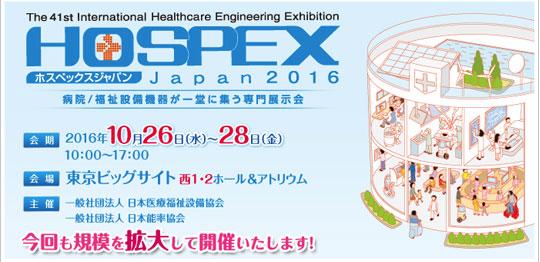 HOSPEXJapan2016に出展いたします。