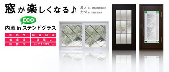 新しいステンドグラスの形「内窓inステンドグラス」を展示!