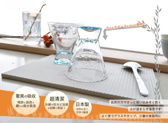珪藻土でできたキッチンアイテム『ドライングプレート』