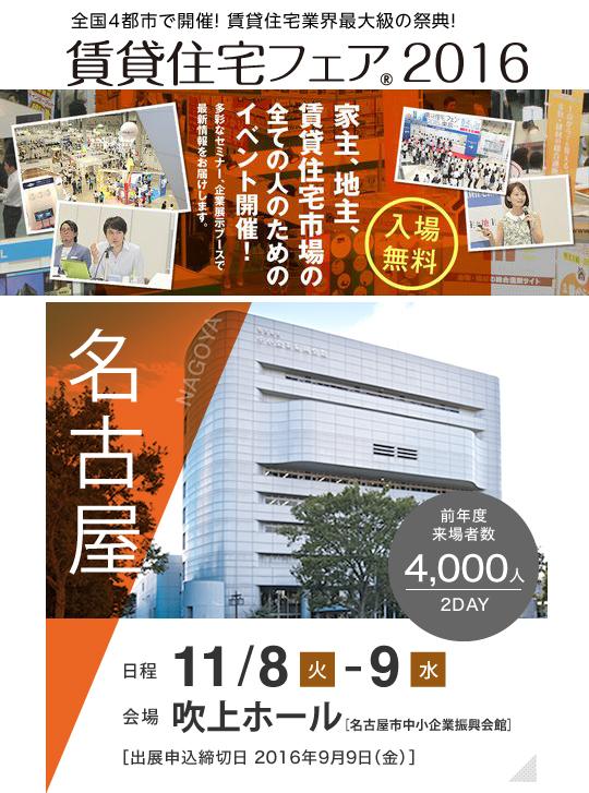 賃貸住宅フェア2016in名古屋に出展!|亀井製作所