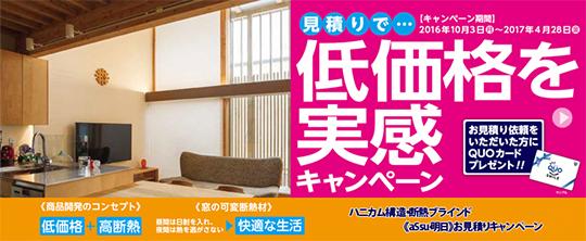 窓の可変断熱ブラインド《ハニカムaSsu》見積もりキャンペーン中!!
