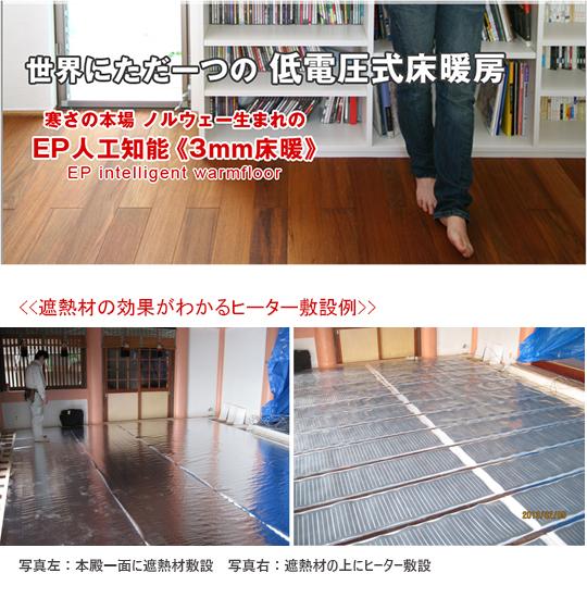 遮熱材の効果がわかるヒーター敷設例 製品紹介