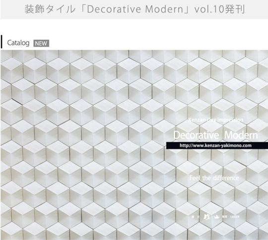 装飾タイル新カタログ vol.10 発刊のご案内 新製品