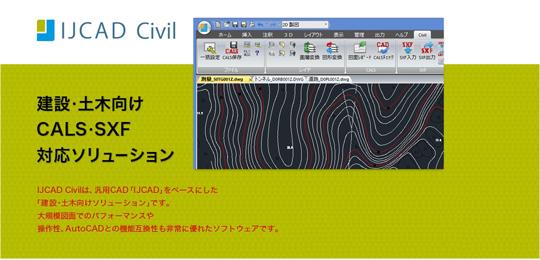 CAD製図基準最新版対応、Windows10対応「IJCAD Civil 2016 リリース!」 新製品