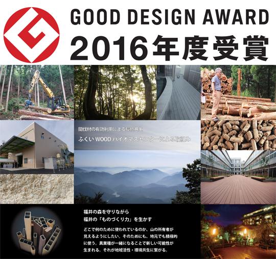 「ふくいWOODバイオマスセンターによる取組み」が「2016年度グッドデザイン賞」を受賞