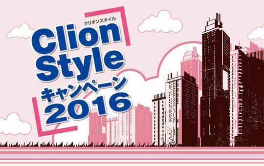 『クリオンスタイルキャンペーン2016』開催中! HPリニューアル