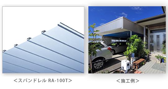 壁・天井の仕上げ材として用いられるスパンドレルのネット販売を開始!