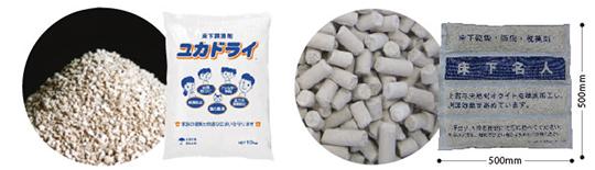 吸湿性・脱水性に優れた天然ゼオライトの床下調湿剤 製品紹介