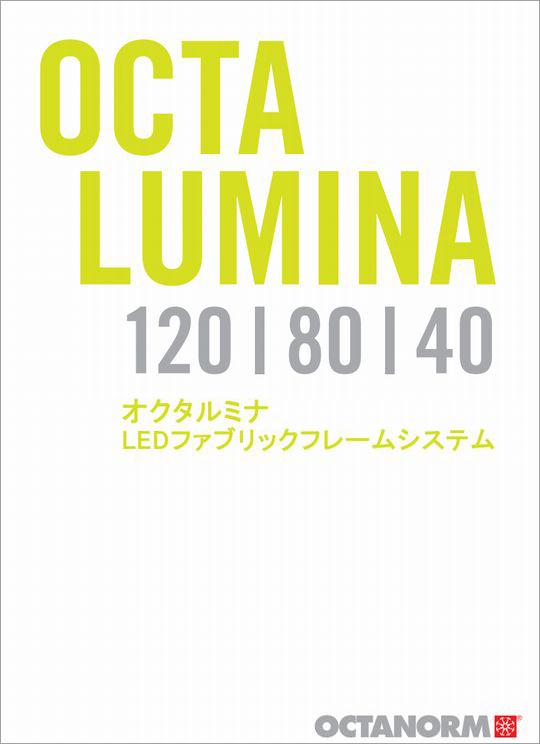 オクタルミナの新総合カタログが完成!