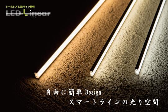 棚下をはじめ多彩な光演出を可能にするライン照明『LEDリニア』