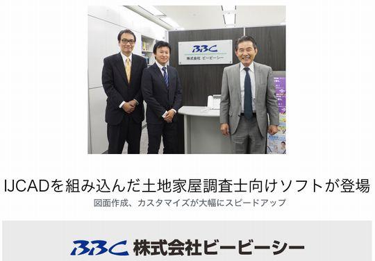 IJCADのお客様導入事例を公開!【インテリジャパン】