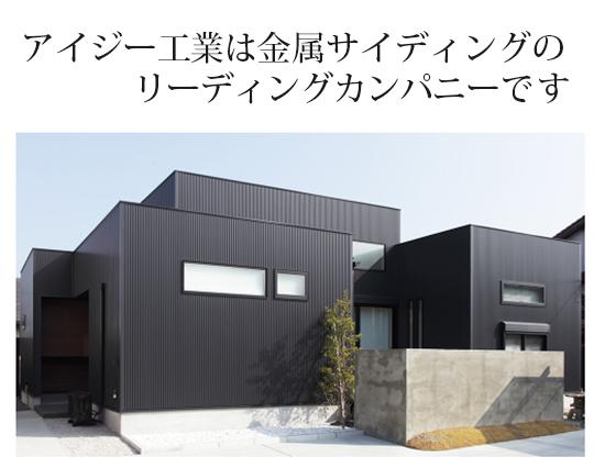 アイジーサイディング全商品ノンフロン化へ!「SF-ガルスパンJ」発売!