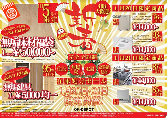 【OK-DEPOT】新春在庫処分セール開催!! イベント