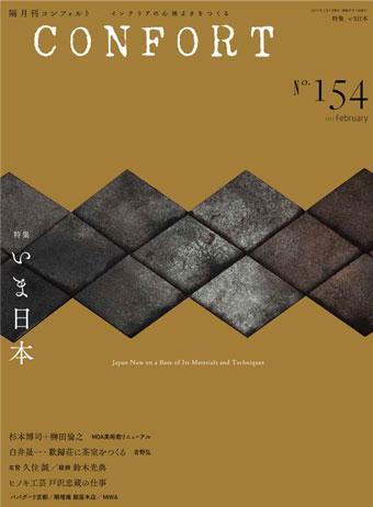 雑誌「CONFORT」に掲載!壁や床に使用可能ないぶし瓦【KOYOIBUSHI】