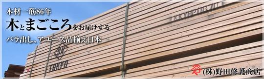 """""""木とまごころをお届けする""""野田修護商店の無垢材"""