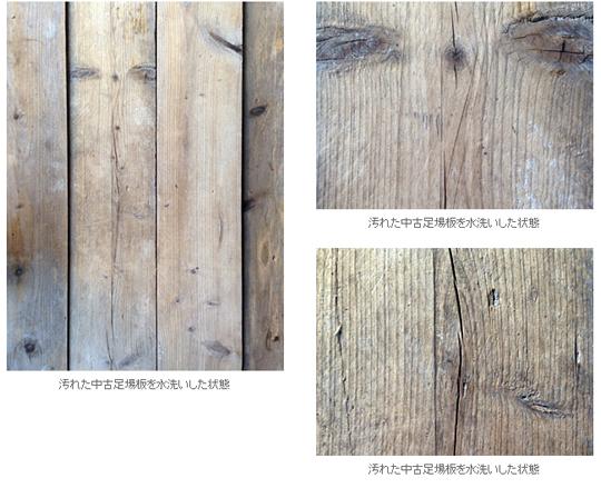 土足歩行の床板や家具や什器におすすめの欧州産中古足場板