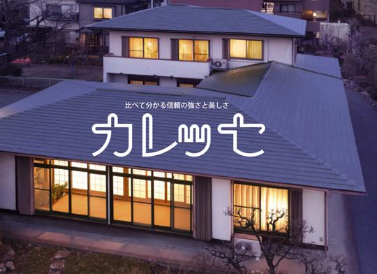 性能と品質の違いで選ばれるリフォーム用金属屋根材『カレッセ』
