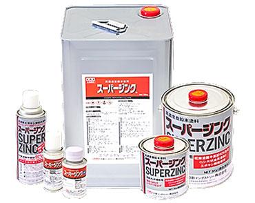 高濃度亜鉛末塗料「スーパージンク」