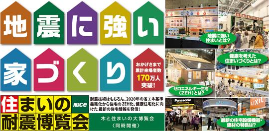 「住まいの耐震博覧会2017 東京」に出展します!