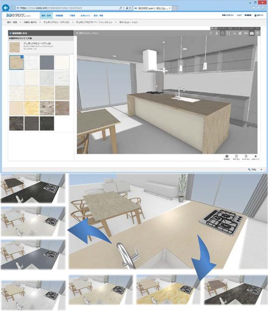 デュポン™コーリアン® 3Dシミュレーションサービス公開のご案内 その他