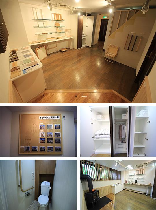 日本住宅パネル工業協同組合のショールーム情報です! ショールーム