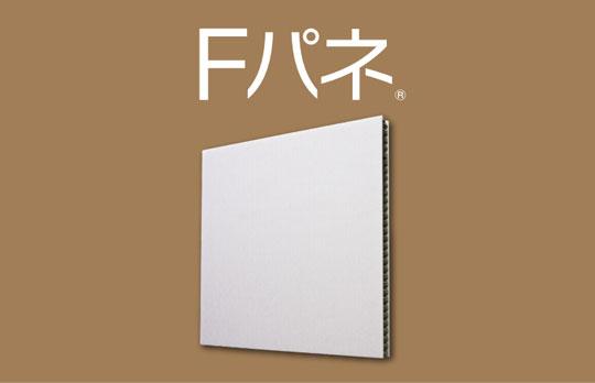軽量吸音パネル<Fパネ>選べるサイズで使いやすい!