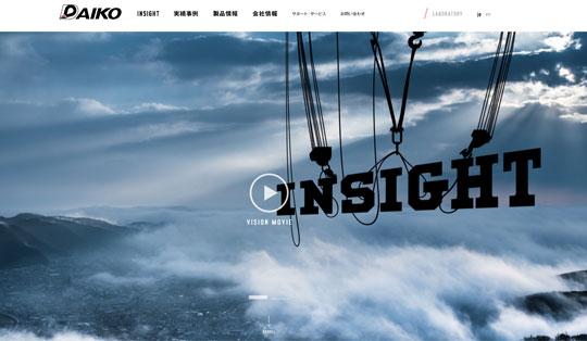 【大綱株式会社】ホームページをリニューアルいたしました。