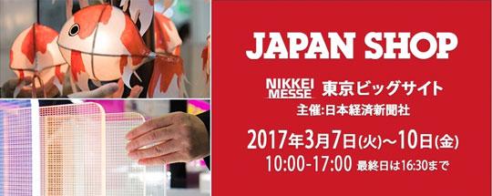 【コンビウィズ株式会社】JAPANSHOP2017出展のご案内