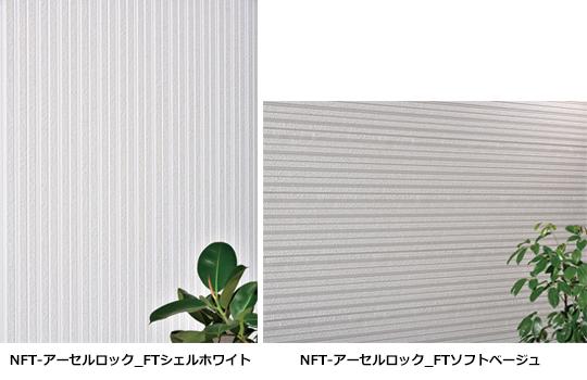 「NFT-アーセルロック」・「NFT-コーディアルウッド」発売 新製品